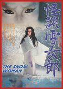 Horror SNOW WOMAN, THE—Anamorphic Widescreen Edition